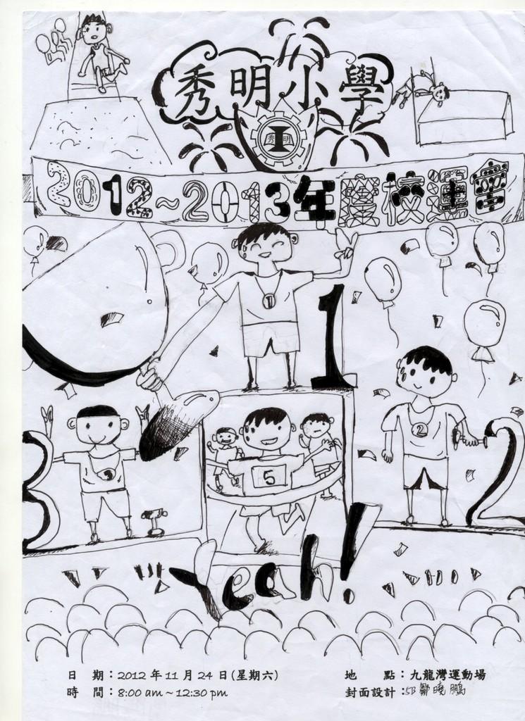 校运会场刊封面设计比赛